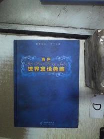 有声 世界童话典藏 (附8张光碟)。、