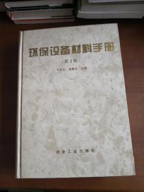 环保设备材料手册  (第2版)