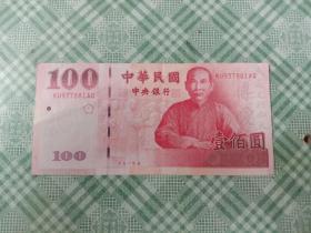 民国八十九年面值100元纸币1枚。