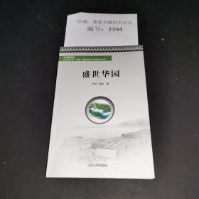 盛世华园 走进园博会第七届中国山东济南国际园林花卉博览会系列