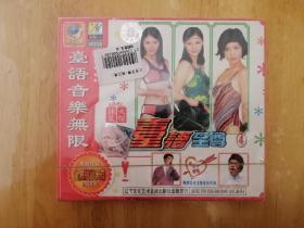 台语音乐无限4 VCD 未拆封!