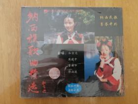 纳西族歌曲精选  VCD 未拆封!