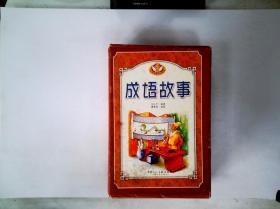 成语故事(全三册)
