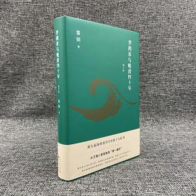 【好书不漏】雷颐签名钤印《李鸿章与晚清四十年(增订版)》(精装)