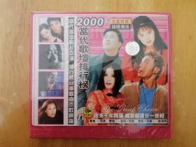 2000当代歌坮排行榜 VCD 未拆封!