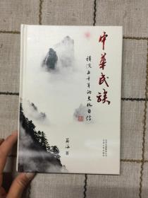 中华民族:积淀五千年的文化自信