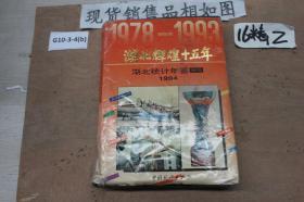 湖北统计年鉴:湖北辉煌十五年特刊.1994