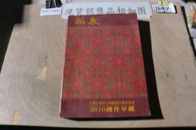 华表——全球华人艺术创作发表协会2008年创作年鉴