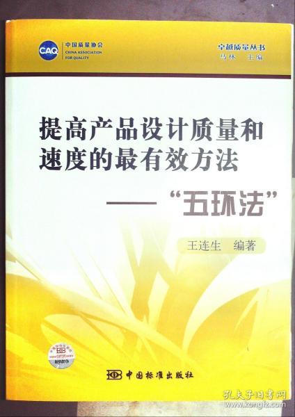 """卓越质量丛书·提高产品设计质量和速度的最有效方法:""""五环法"""""""