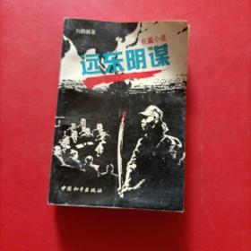 长篇小说 远东阴谋
