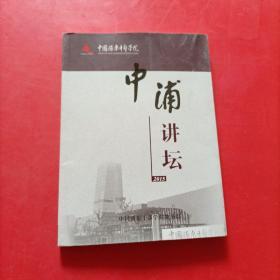 中浦讲坛 2015