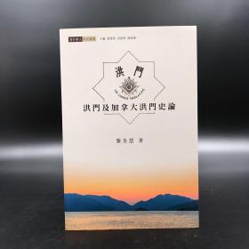 香港商务版  黎全恩《洪門及加拿大洪門史論》(锁线胶订)
