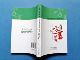 古县方言研究