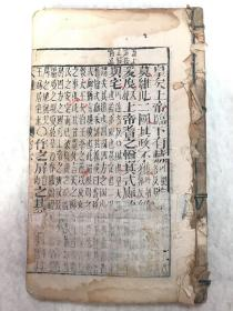 大雅《诗经》卷六至卷八 存一册
