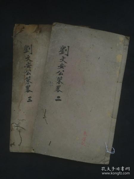 《刘文安公策畧》全书存2册,大开本,稍有虫蛀。是书为明刘文安著科举策,刘定之,明代官吏。字主静,号呆斋,谥文定,江西永新人。