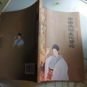中国风俗文化导论——中国风俗文化集萃
