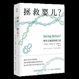 薄荷实验丛书:拯救婴儿?新生儿基因筛查之谜