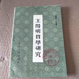 王阳明哲学研究