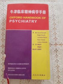 牛津临床精神病学手册