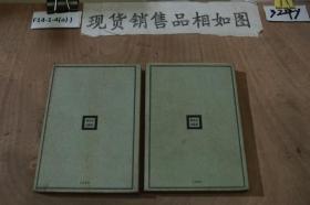 毛泽东选集第2卷(上下)