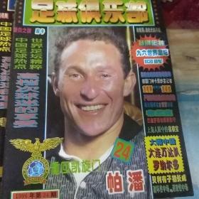 足球俱乐部  1996年第24期 含海报-双面海报