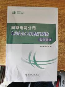 國家電網公司電力安全工作規程習題集 變電部分(附光盤)