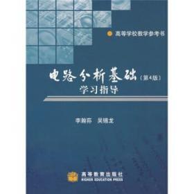 电路分析基础学习指导:高等学校教学参考书 李瀚荪,吴锡龙 著 高