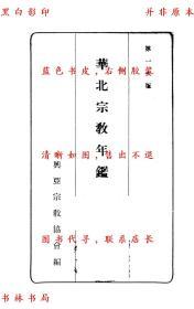 【复印件】华北宗教年鉴-兴亚宗教协会-民国兴亚宗教协会刊本