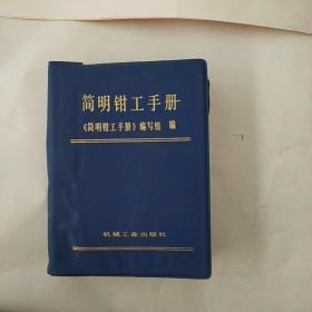 简明钳工手册(第2版)