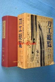 刀工总览 16版