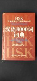 汉语8000词词典.