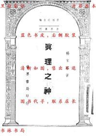 【复印件】真理之神-杨家骆-民国世界书局刊本
