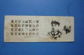 文革旅游纪念照片(支左爱民模范李文忠故乡留念)(书签类)