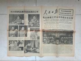 人民日报(1976年9月18日)