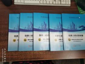 铁路工程试验检测(第一,二,三,四,五册)合售