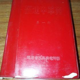 福建中草药(第一册)