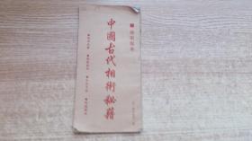 中国古代相术秘籍