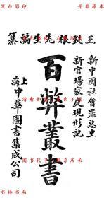【复印件】百弊丛书-王钝根-民国中华图书集成公司刊本