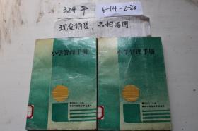 小学管理手册(单本销售)