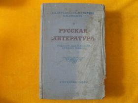 pycckA(俄文原版书)