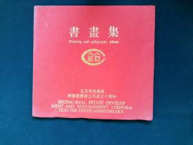 书画集——北京市房地产开发经营总公司成立十周年