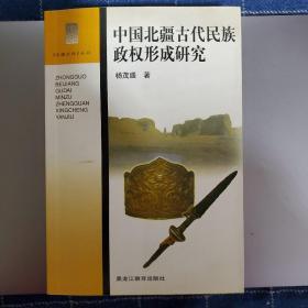 中国北疆古代民族政权形成研究(作者签赠)