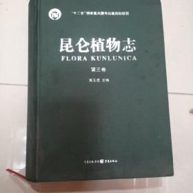 昆仑植物志(第3卷)全新没有开封