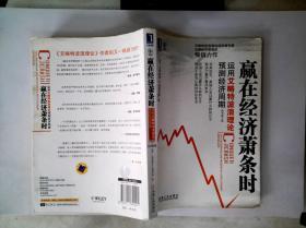 赢在经济萧条时:运用艾略特波浪理论预测经济周期