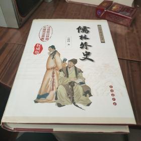 儒林外史:中国古典文学名著
