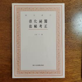 艺文丛刊三辑:淳化祕阁法帖考正