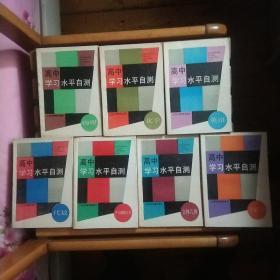 高中学习水平自测:物理、化学、英语、代数、平面解析几何、立体几何、平面三角——6册合售!