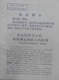 平南县活学活用毛主席著作积极分子代表大会讲用材料之五、之九(二份合售)