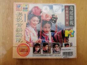 琼瑶影视歌曲精选3 VCD 未拆封!