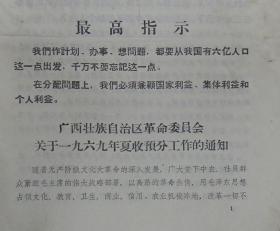 关于一九六九年夏收预分工作的通知(文革资料)